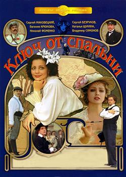 Ключ от спальни  (2003)