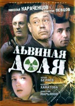 Львиная доля (2001)