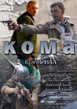 Кома (2013)