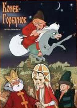 Конек-Горбунок (1977)
