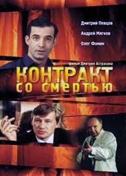 Контракт со смертью (1988)