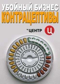 Контрацептивы. Убойный бизнес (2013)