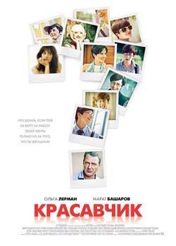 Красавчик (2011)