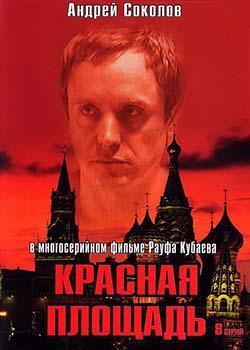Красная площадь (2004)