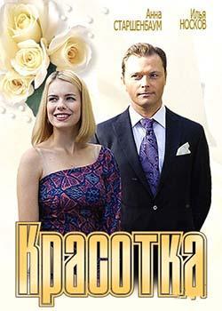 Красотка (2012)