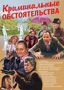 Криминальные обстоятельства (2011)