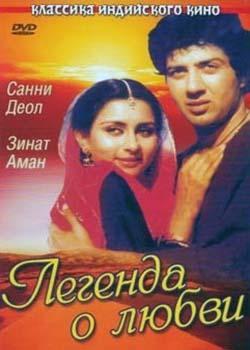 Легенда о любви (1984)