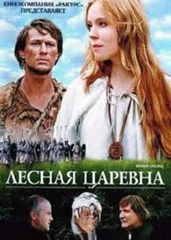 Лесная царевна (2005)