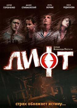 Лифт (2006)