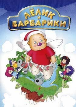 Лелик и Барбарики (2008)