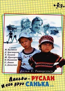 Лялька-Руслан и его друг Санька (1980)
