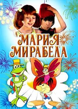 Мария, Мирабела (1981)
