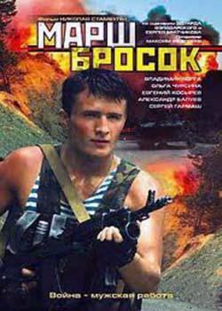 Марш-Бросок (2002)