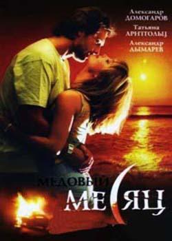 Медовый месяц (2003)