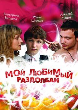Мой любимый раздолбай (2011)