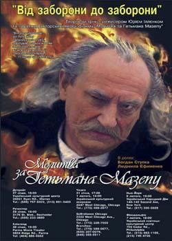 Молитва за гетьмана Мазепу (2002)