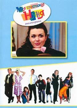 Моя прекрасная няня (2004)