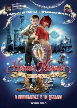 Наша Маша и Волшебный орех (2011)