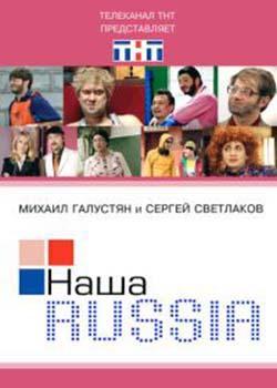 Наша Russia 2 сезон