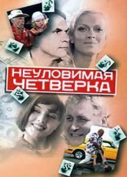 Неуловимая четверка (2007)