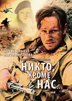 kinopoisk.ruaНикто, кроме нас… (2008)