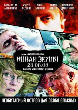 Новая Земля (2008)