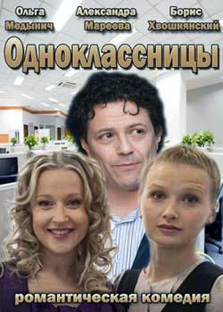 Одноклассницы (2013)