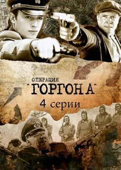Операция «Горгона» (2011)