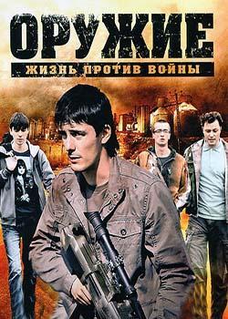 Оружие (2011)
