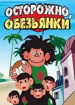 Осторожно, обезьянки (1983-1997)