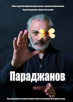Параджанов (2013)