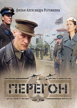 Перегон (2006)