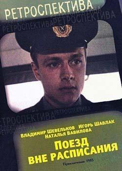 Поезд вне расписания (1985)