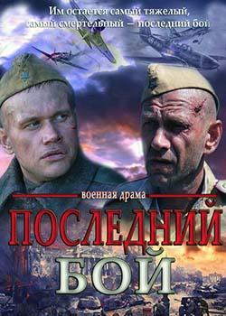 Последний бой (2012)