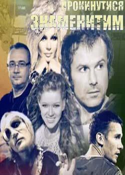 Проснуться знаменитым (2012)