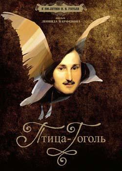 Птица-Гоголь (2009)