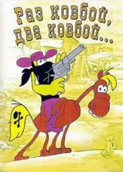 Раз ковбой, два ковбой (1981)