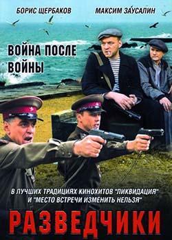 Разведчики: Война после войны (2008)