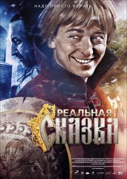 Реальная сказка (2011)