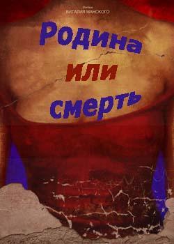 Родина или смерть (2011)