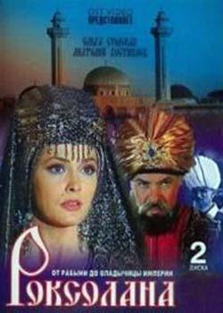Роксолана: Владычица империи (2003)