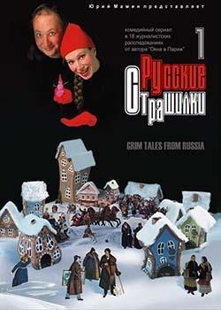 Русские страшилки (2002)