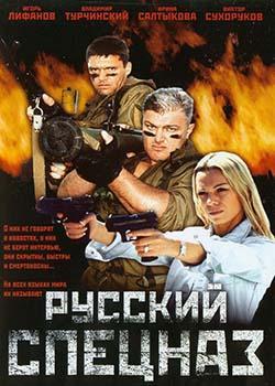 Русский спецназ (2002)