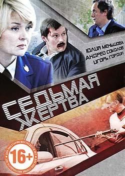 Седьмая жертва (2010)