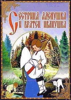 Сестрица Аленушка и братец Иванушка (1953)