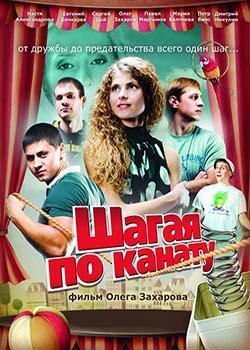 Шагая по канату (2012)