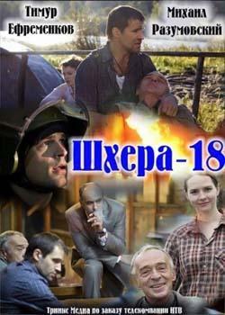 Шхера-18 (2011)