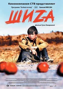 Шиза (2004)