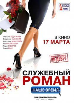 Служебный роман 2. Наше время (2011)