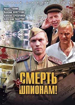 Смерть шпионам (2007-2012)